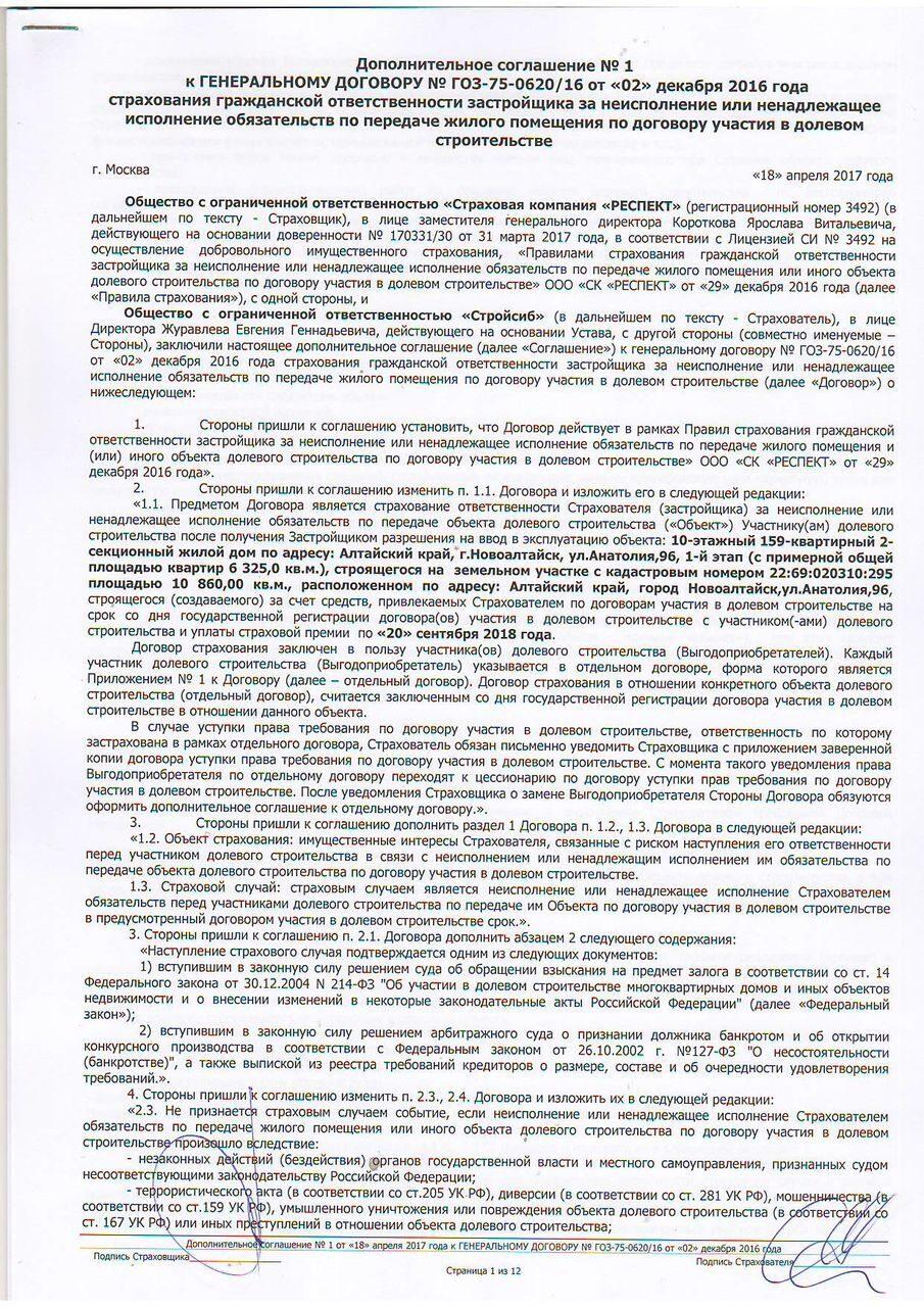 белье дополнительное соглашение к договору о долевом строительстве всех известных марках